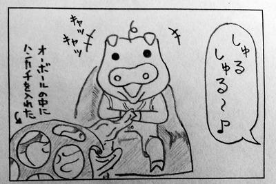 しゅるしゅる1