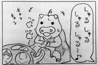 しゅるしゅる3