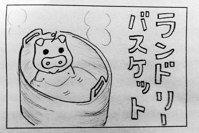 お風呂遍歴4