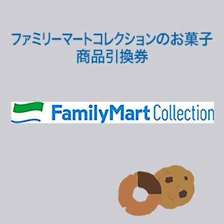 ファミリーマートコレクションのお菓子