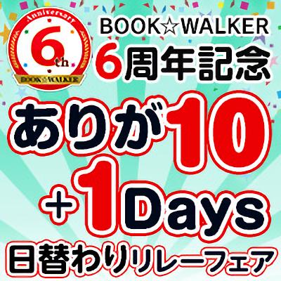 BOOK☆WALKER 6周年記念 コイン50倍ありが10days