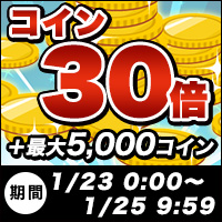 BOOK☆WALKER コイン最大35倍+最大5000コイン コイン30倍キャンペーン