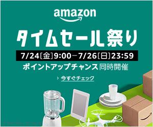 【24日9時から】Amazonタイムセール祭り開催! エントリーで最大5,000ポイント還元!