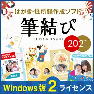 【日曜まで】筆結び 2021 Windows版 2ライセンス 筆文字フォント付き 送料不要980円