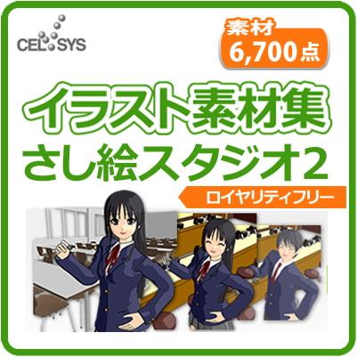 セルシス アレンジ可能イラスト素材集 さし絵スタジオ2