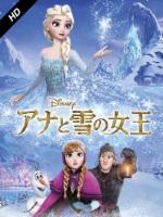 アナと雪の女王(吹替版)