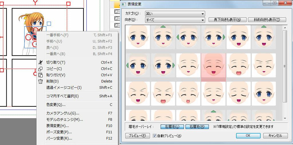 右クリック&表情変更