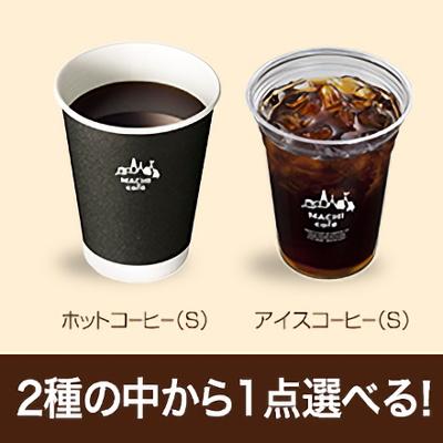 machi cafe ホットコーヒー