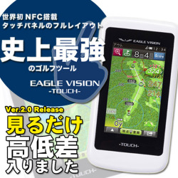 EAGLE VISION TOUCH