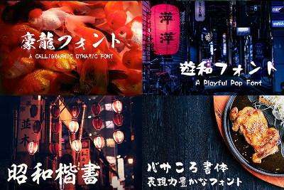 Design Cuts デザインで差がつく 日本語フォント集