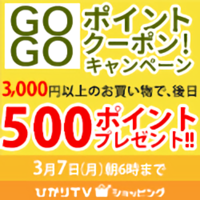 GOGOポイントクーポン!キャンペーン