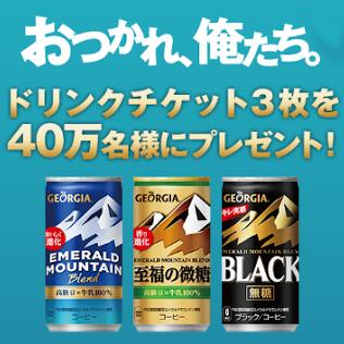 Coca-Cola 爽健美茶