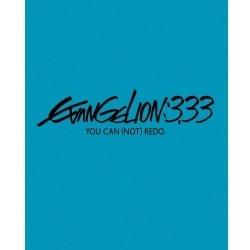 ヱヴァンゲリヲン新劇場版:Q EVANGELION:3.33 YOU CAN (NOT) REDO. Blu-ray
