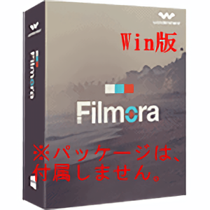Filmora 動画編集プロ Windows版 永久ライセンス版