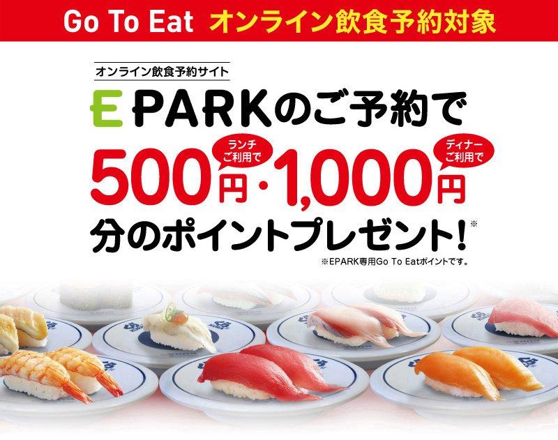 【寿司実質無料!?】激安の飯 無限寿司編【Go To Eat】