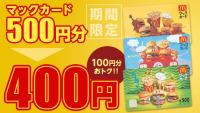 マックカード 500円分