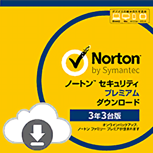 Symantec ノートン セキュリティ プレミアム 3年3台版 ECダウンロード版
