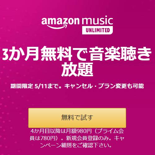 【16日まで】音楽聴き放題サービス Amazon Music Unlimited 今会員登録すると3ヶ月無料&再登録者は月額300円