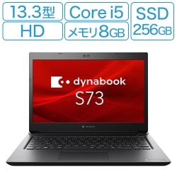 【17時・限定数100】Dynabook Core i5&256GB SSD搭載13.3型ノートPC dynabook S73/DP A6S3DPF85211 送料込49,800円