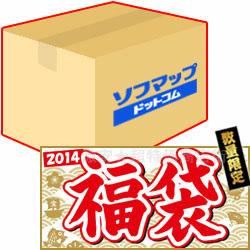 ソフマップ.com 2014福袋&福特価