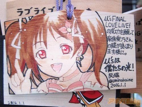 神田神社イラスト絵馬1