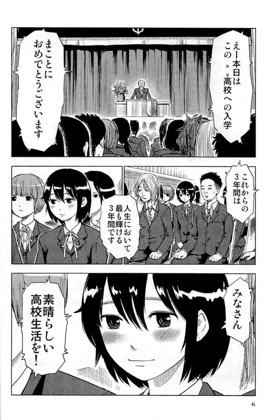 キツイ漫画3
