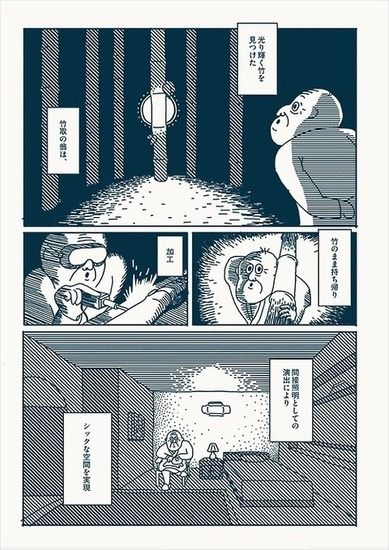 笑ったら寝ろ14