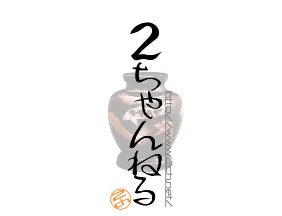 2chまとめサイトの運営方法8