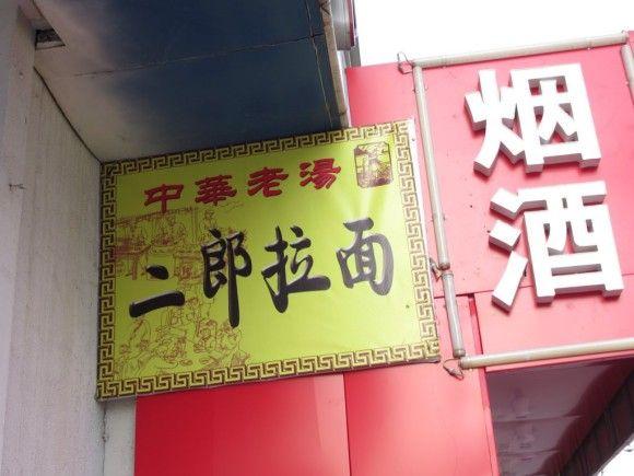 中国のラーメン二郎1