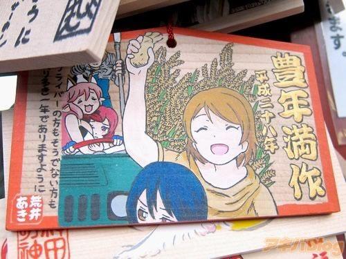 神田神社イラスト絵馬6