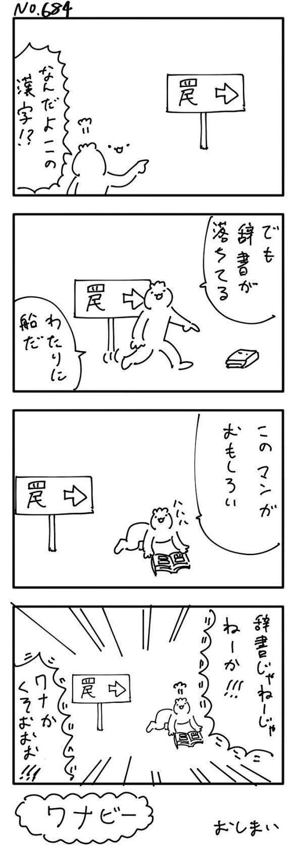 爆笑4コマ漫画