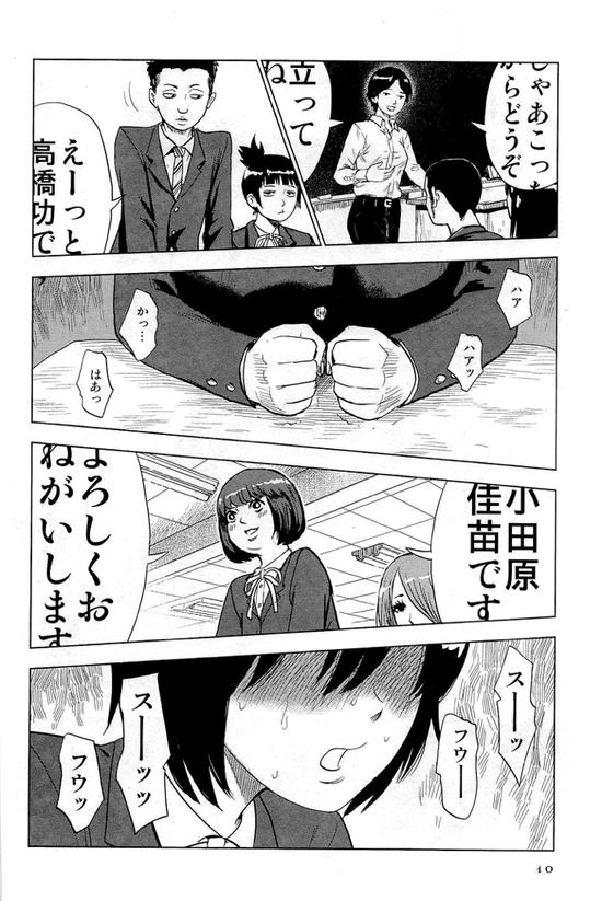 キツイ漫画7