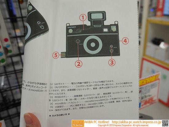紙で出来たカメラ6