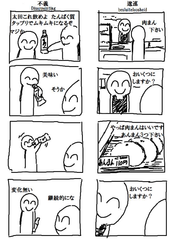 爆笑4コマ4