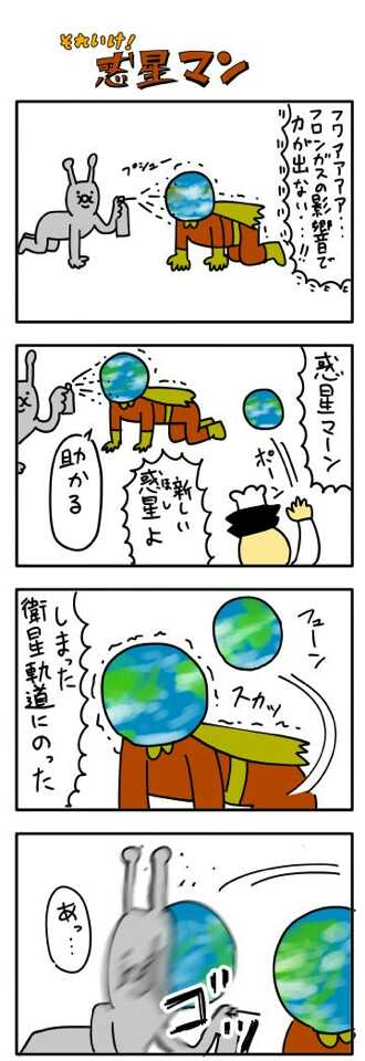 それいけ惑星マン