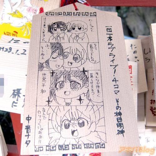 神田神社イラスト絵馬11