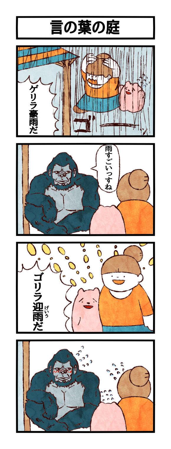 bakusyou-4koma