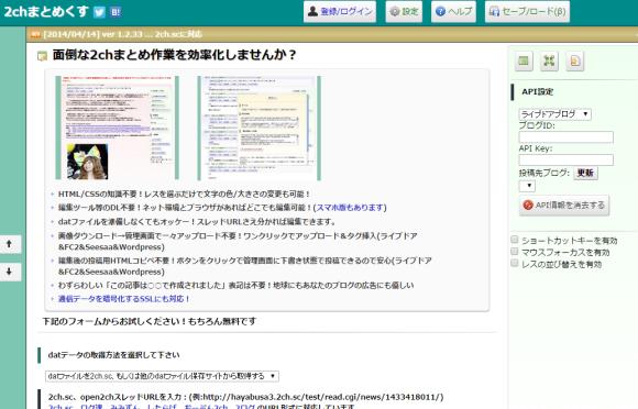 2chまとめサイトの運営方法4