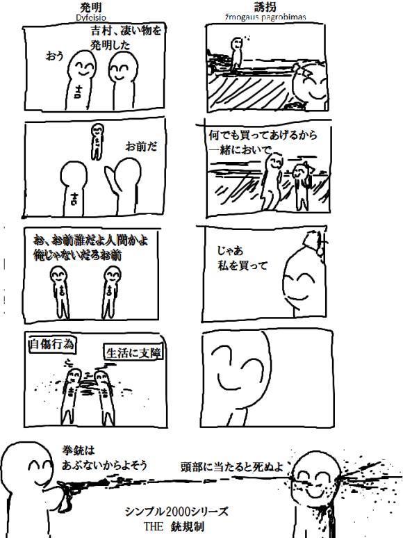 爆笑4コマ5