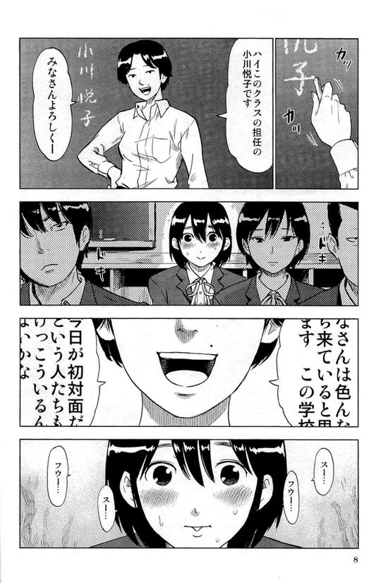 キツイ漫画5