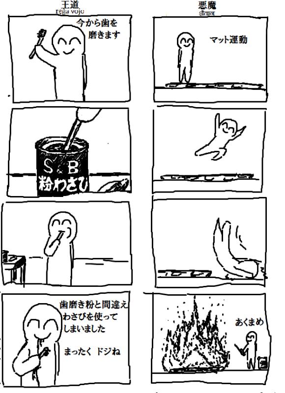爆笑4コマ3