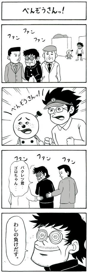 爆笑4コマ