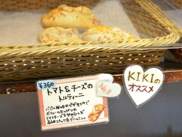 KIKI'S BAKERY8