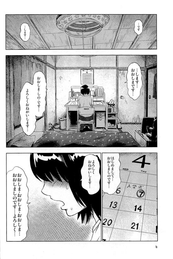キツイ漫画1