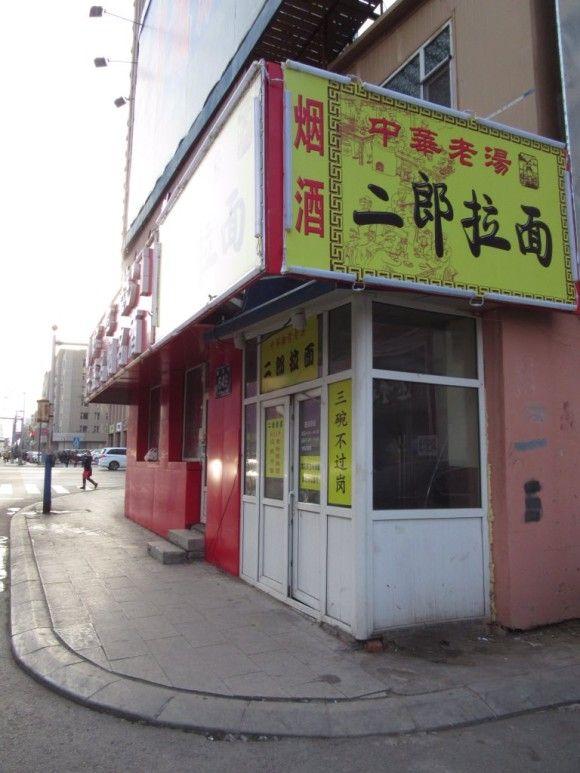 中国のラーメン二郎3