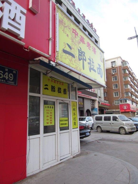 中国のラーメン二郎2