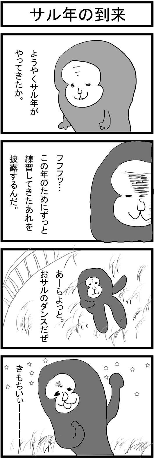 4koma-osaru