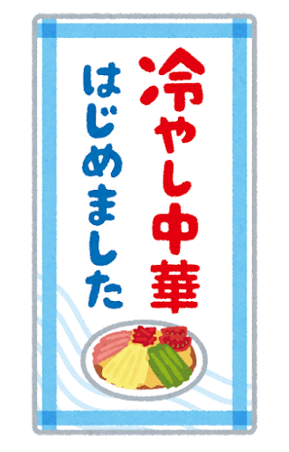 food_hiyashi_chuka_hajimemashita