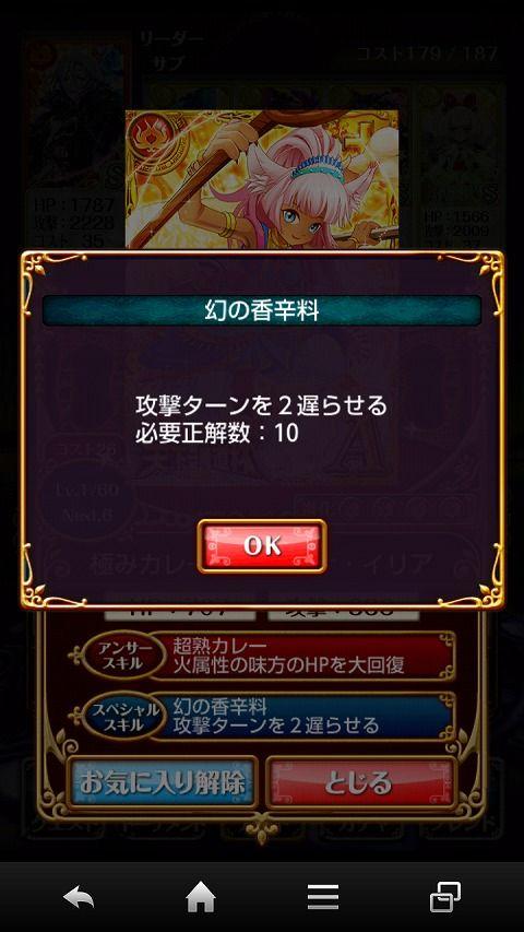 Screenshot_2013-10-20-20-41-21