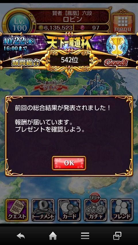 Screenshot_2013-10-23-04-43-13
